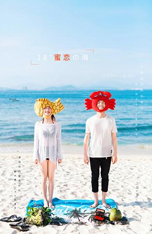 三亚湾-18°蜜恋の海