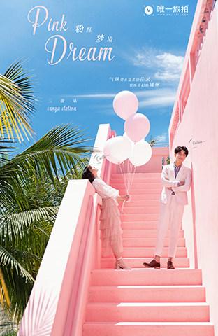 三亚湾-粉色梦境